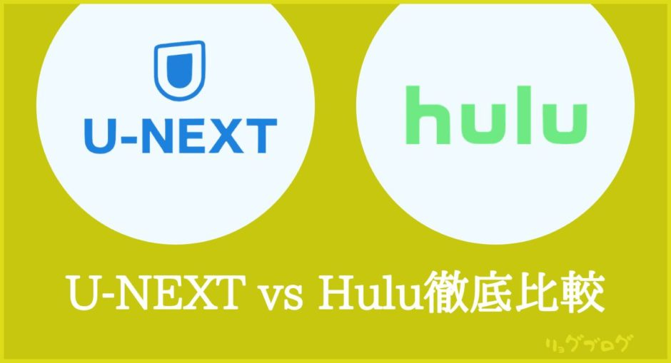 U-NEXTとHuluを徹底比較