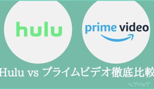 HuluとAmazonプライムビデオを7つの項目で徹底比較!どっちがおすすめ?