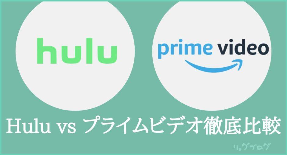Huluとプライムビデオの比較