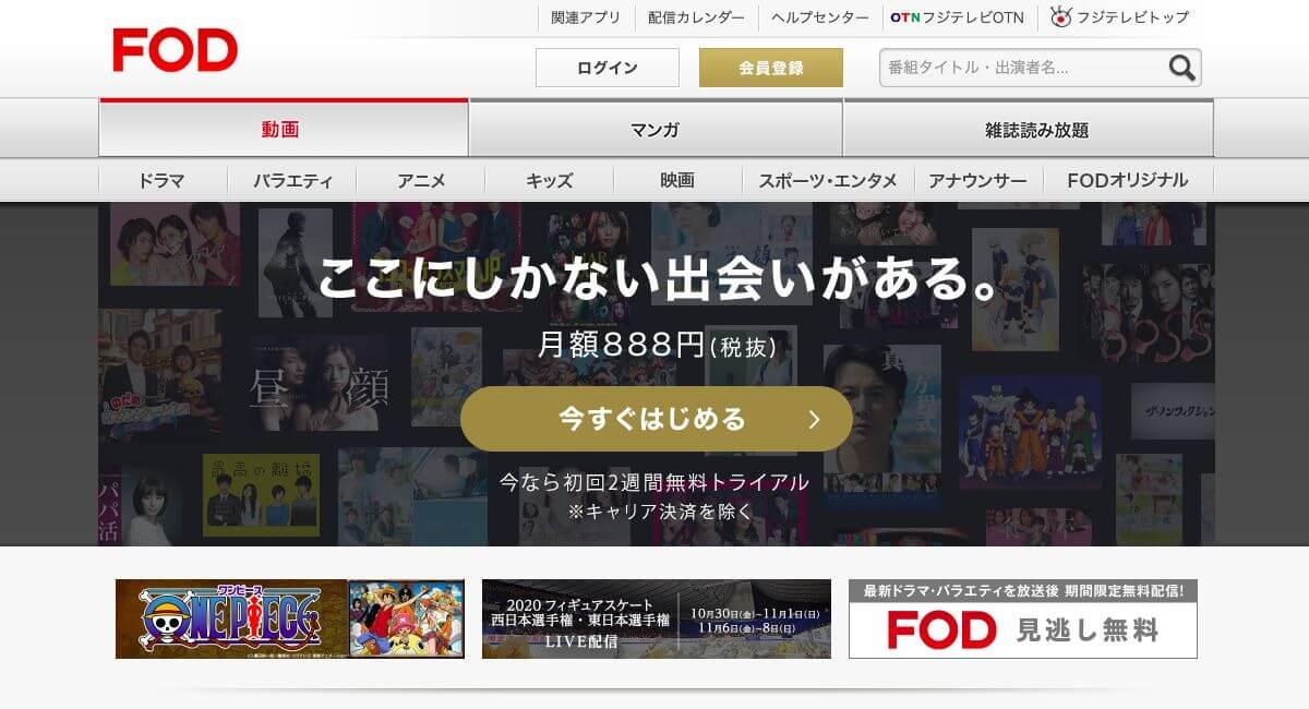 FODプレミアムのトップページ