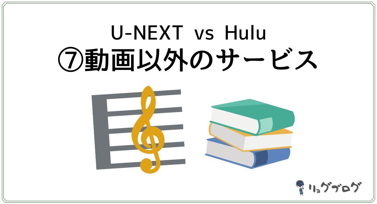 U-NEXTとHuluの特典