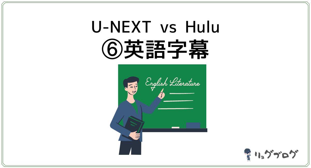 U-NEXTとHuluの英語字幕