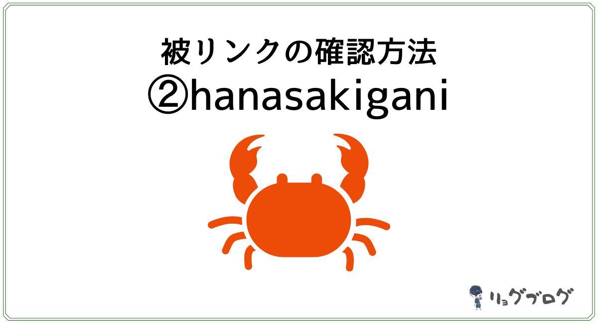 被リンク確認のhanasakigani