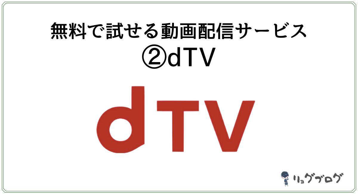 無料で試せるdTV