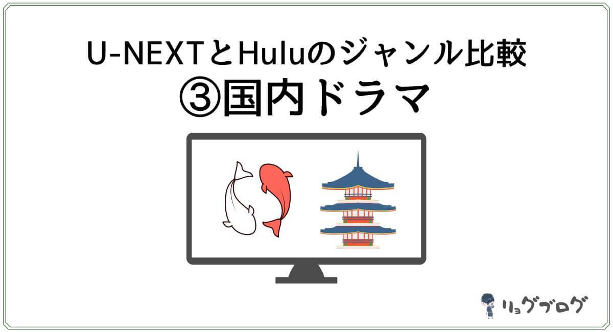 U-NEXTとHuluの国内ドラマ