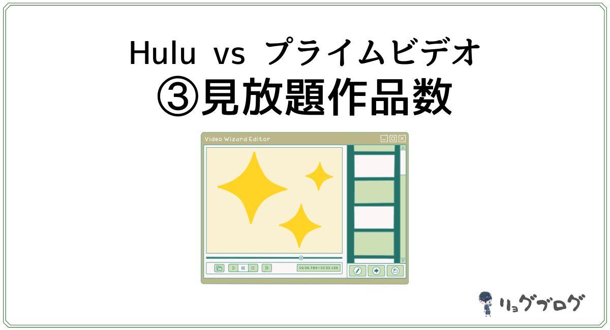 Huluとプライムビデオの見放題作品