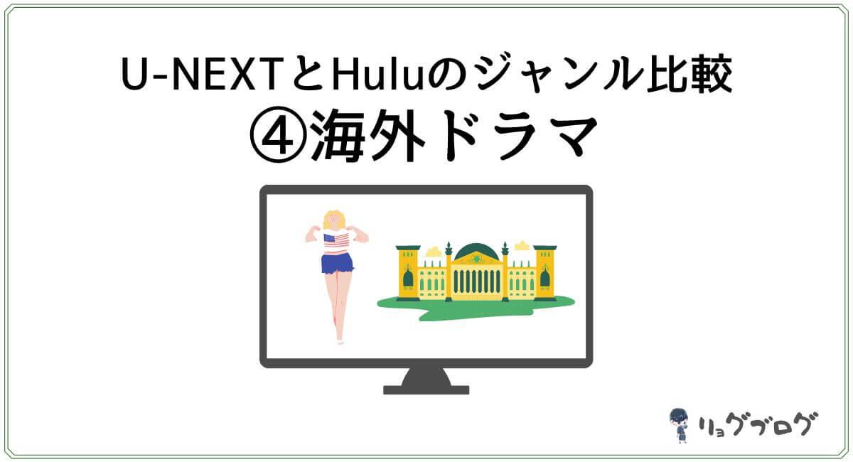 U-NEXTとHuluの海外ドラマ