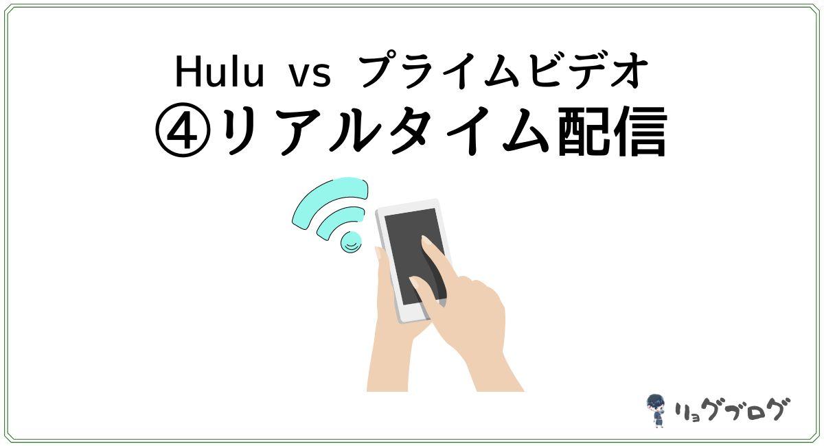 Huluとプライムビデオのリアルタイム配信