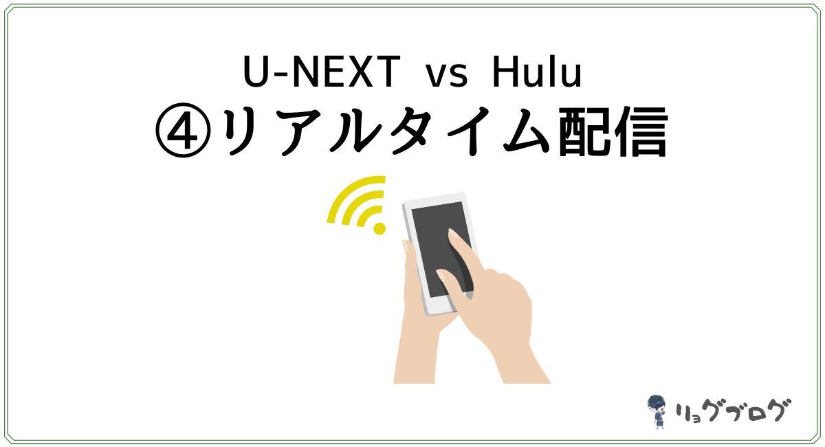 U-NEXTとHuluのリアルタイム