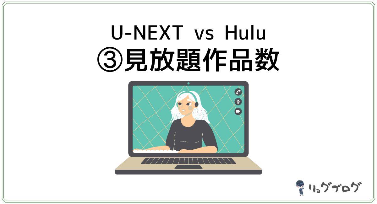 U-NEXTとHuluの見放題