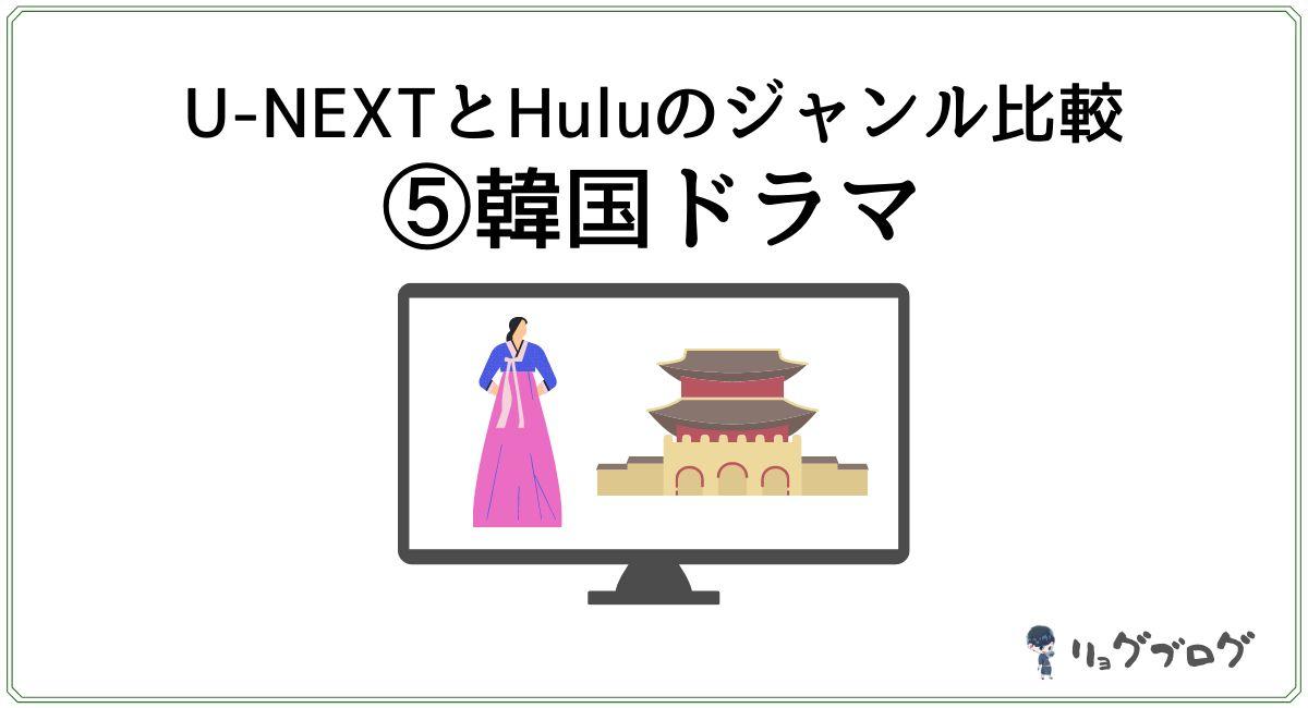 U-NEXTとHuluの韓国ドラマ