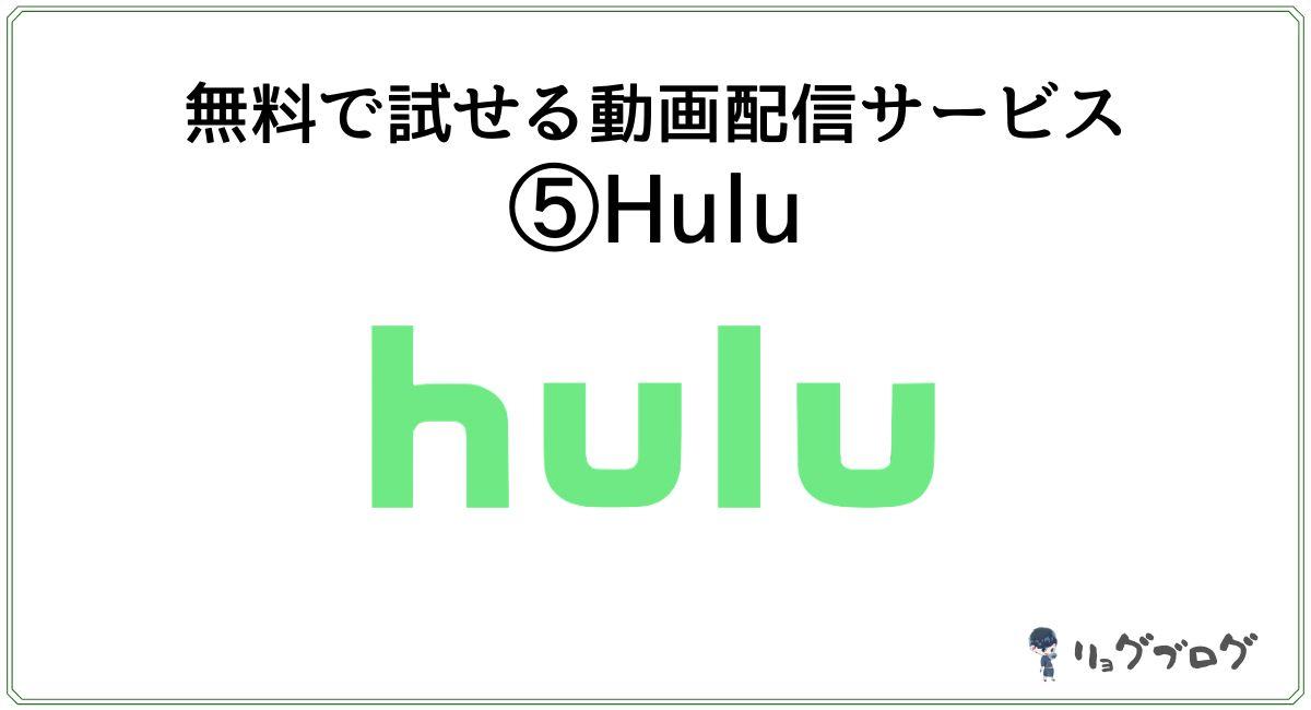 無料で試せるHulu