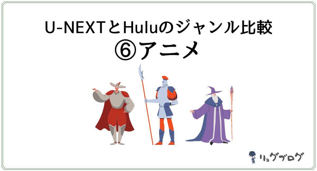 U-NEXTとHuluのアニメ