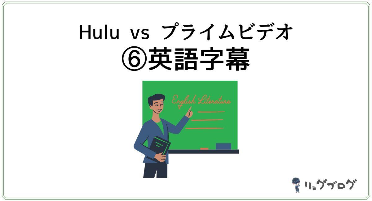 Huluとプライムビデオの英語字幕