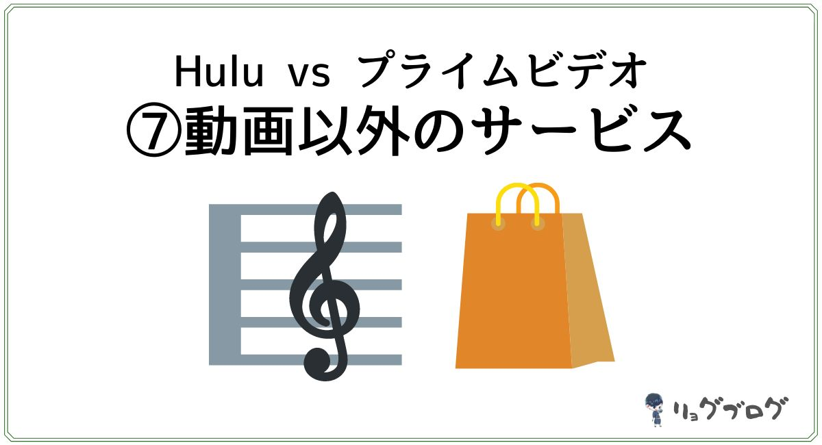 Huluとプライムビデオのサービス