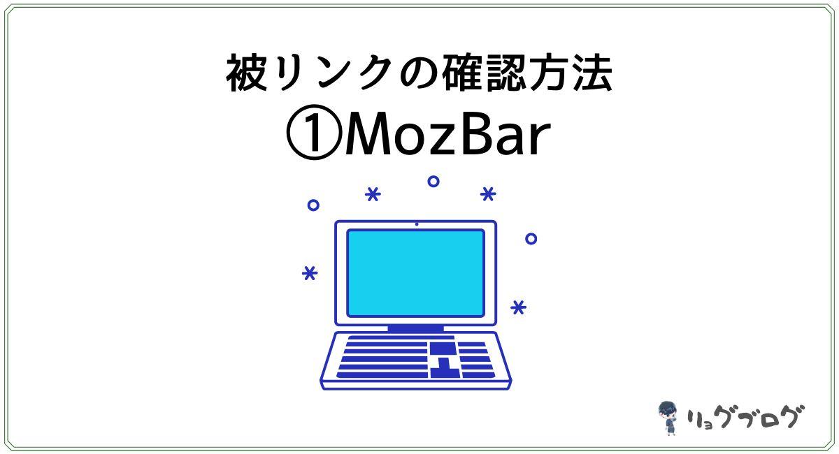 被リンク確認のMozBar