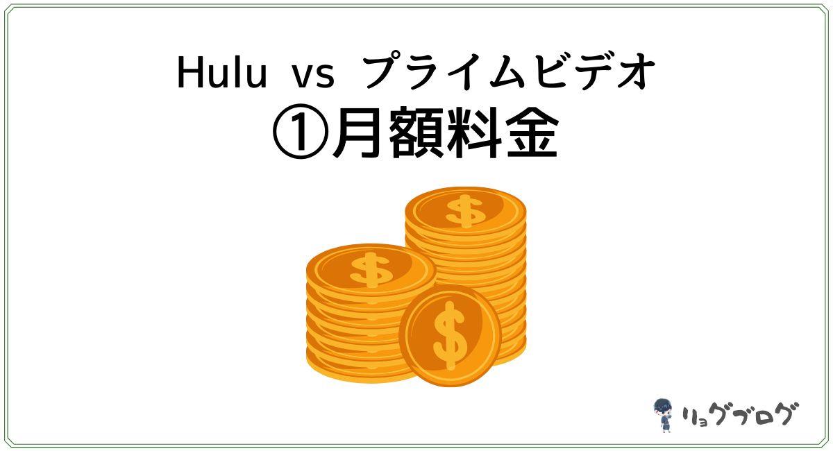 Huluとプライムビデオの月額料金