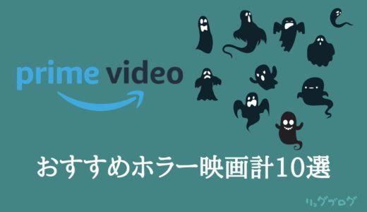 Amazonプライムビデオのおすすめホラー映画計10選【2021年版】
