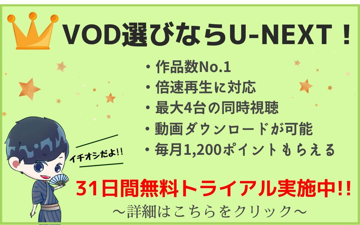 VOD選びならU-NEXT