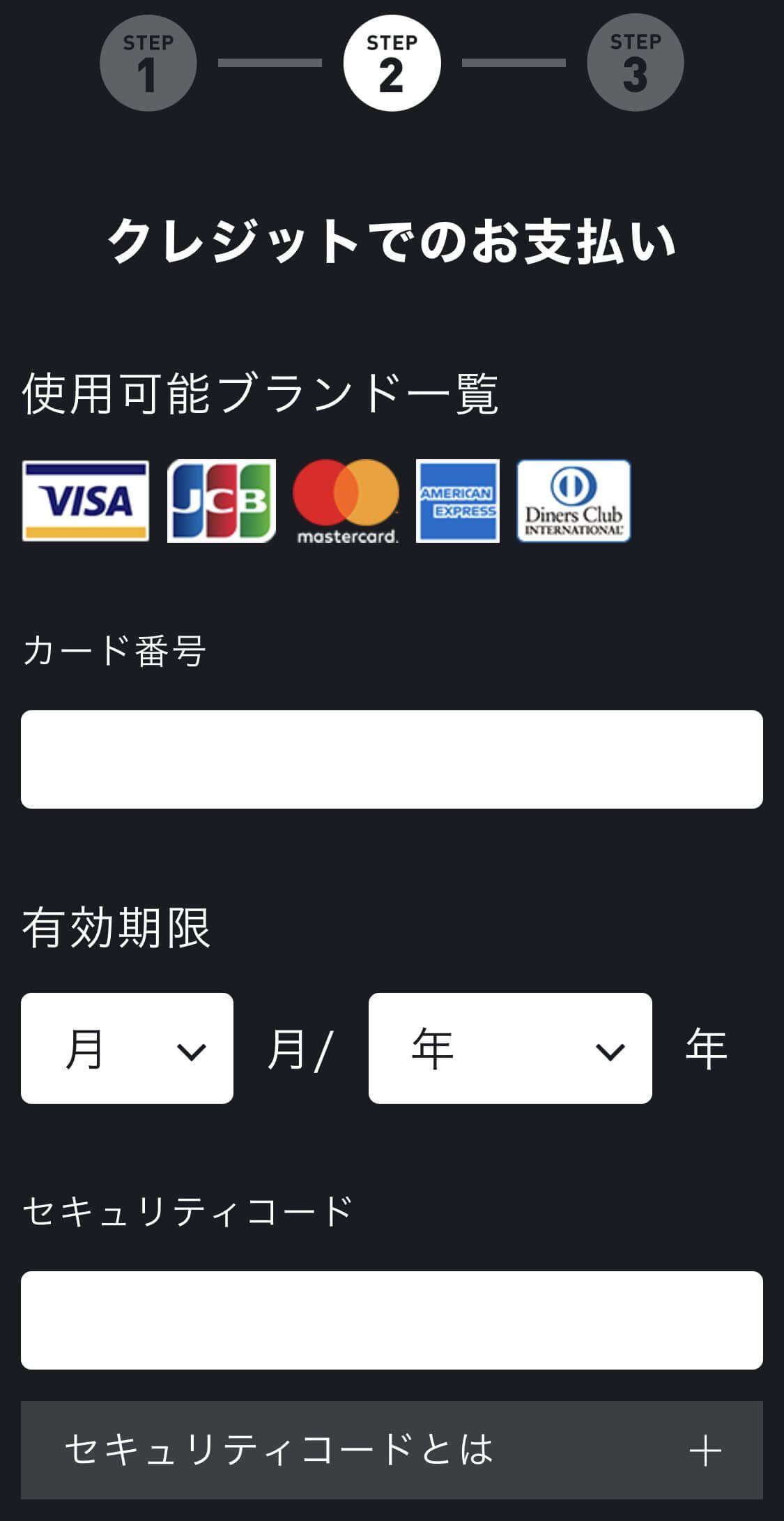 FODプレミアムの登録画面