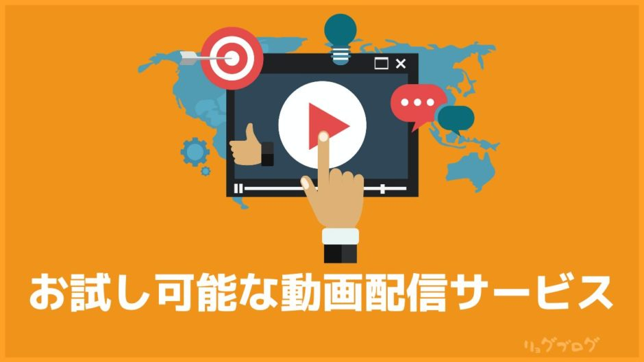 お試し可能な動画配信サービス