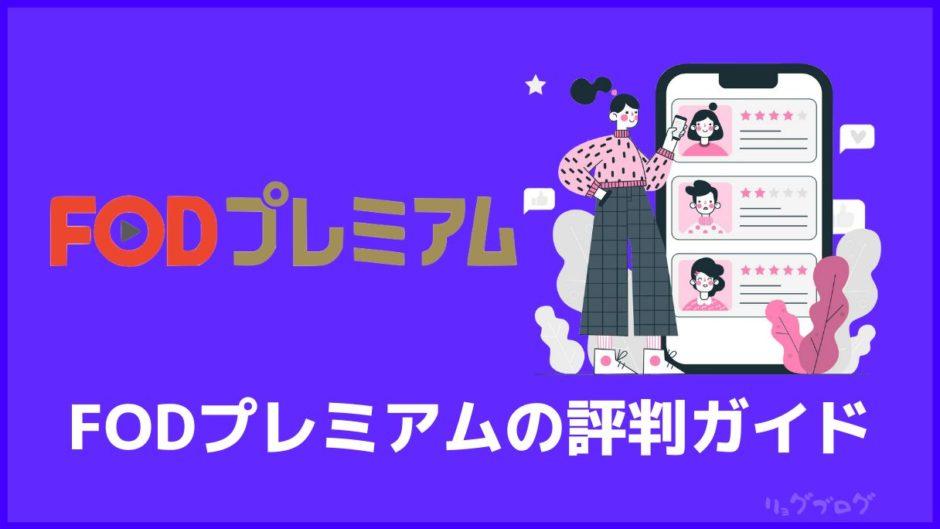 FODプレミアムの評判ガイド