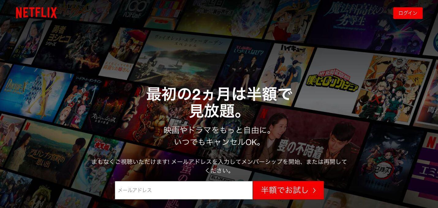 Netflixのトップページ
