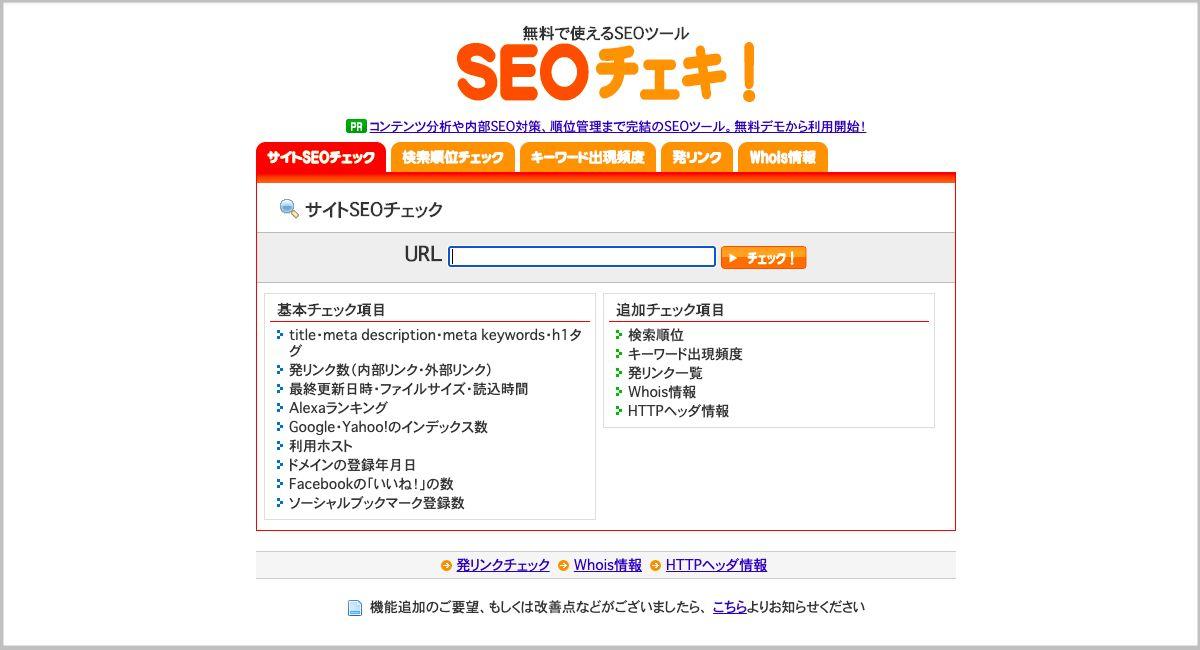 SEOチェキのトップページ