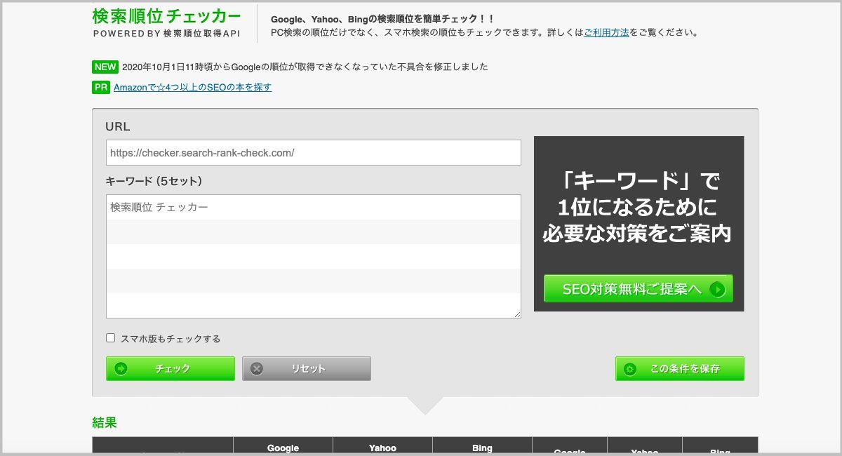 検索順位チェッカーのトップページ