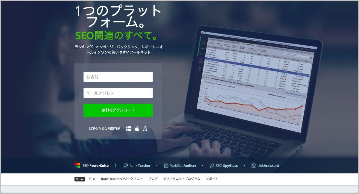 Rank Trackerのトップページ