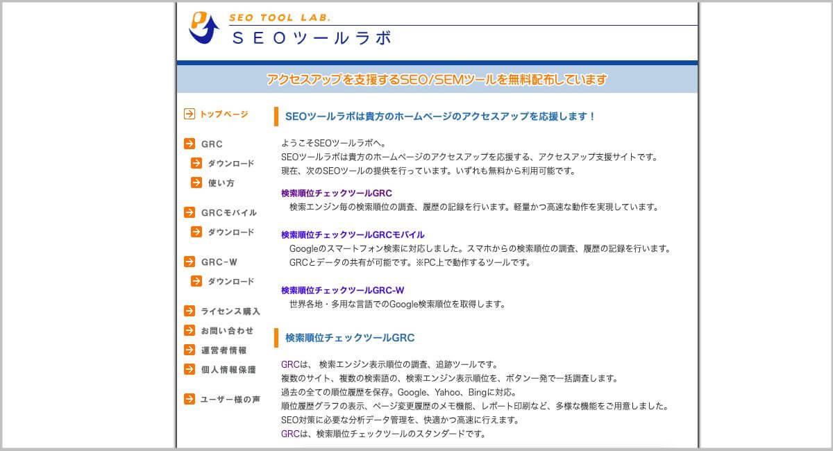 GRCのトップページ