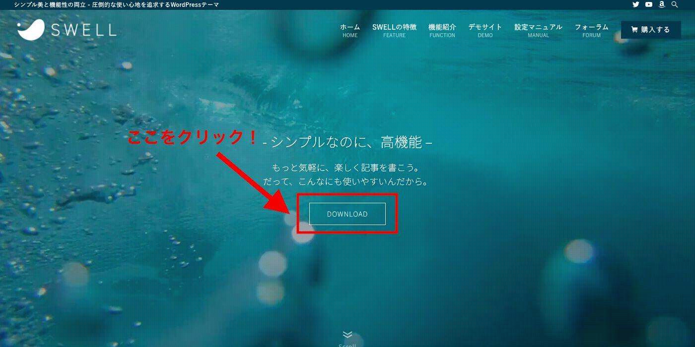 SWELLの公式サイト