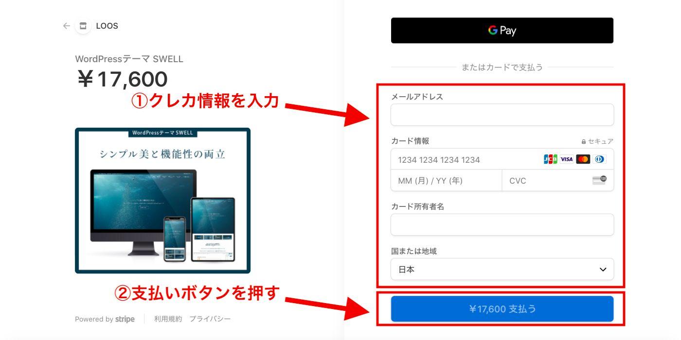 SWELLの購入画面