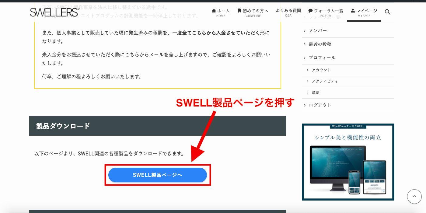 SWELLER'Sの画面