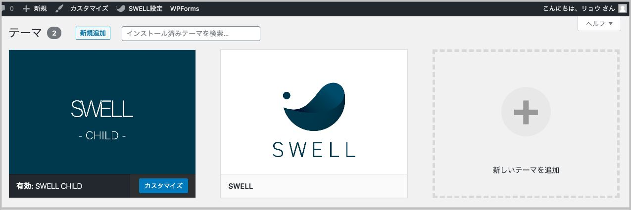 SWELL利用の画像