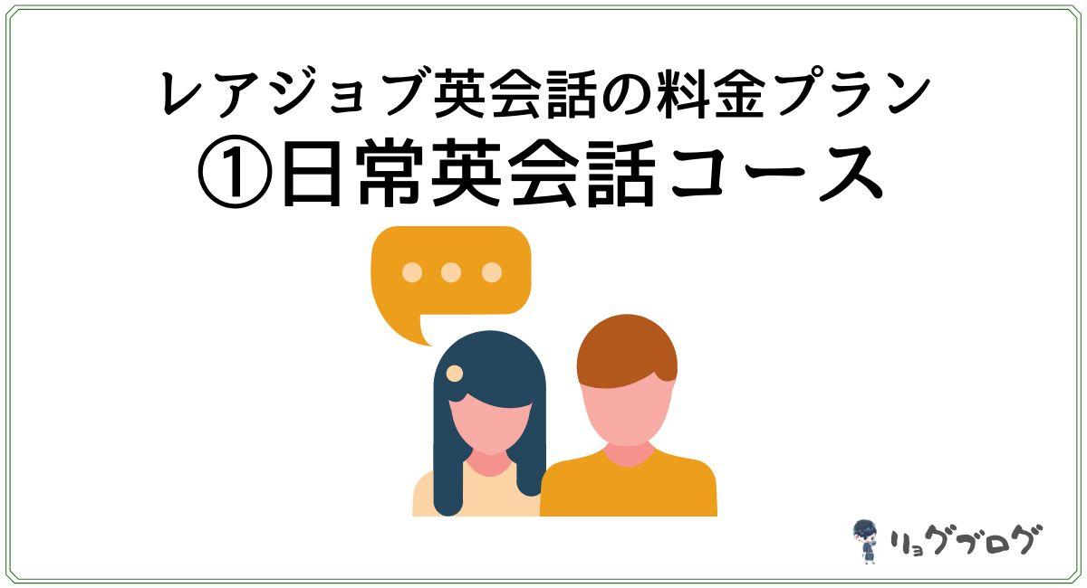 レアジョブ英会話の日常英会話コース