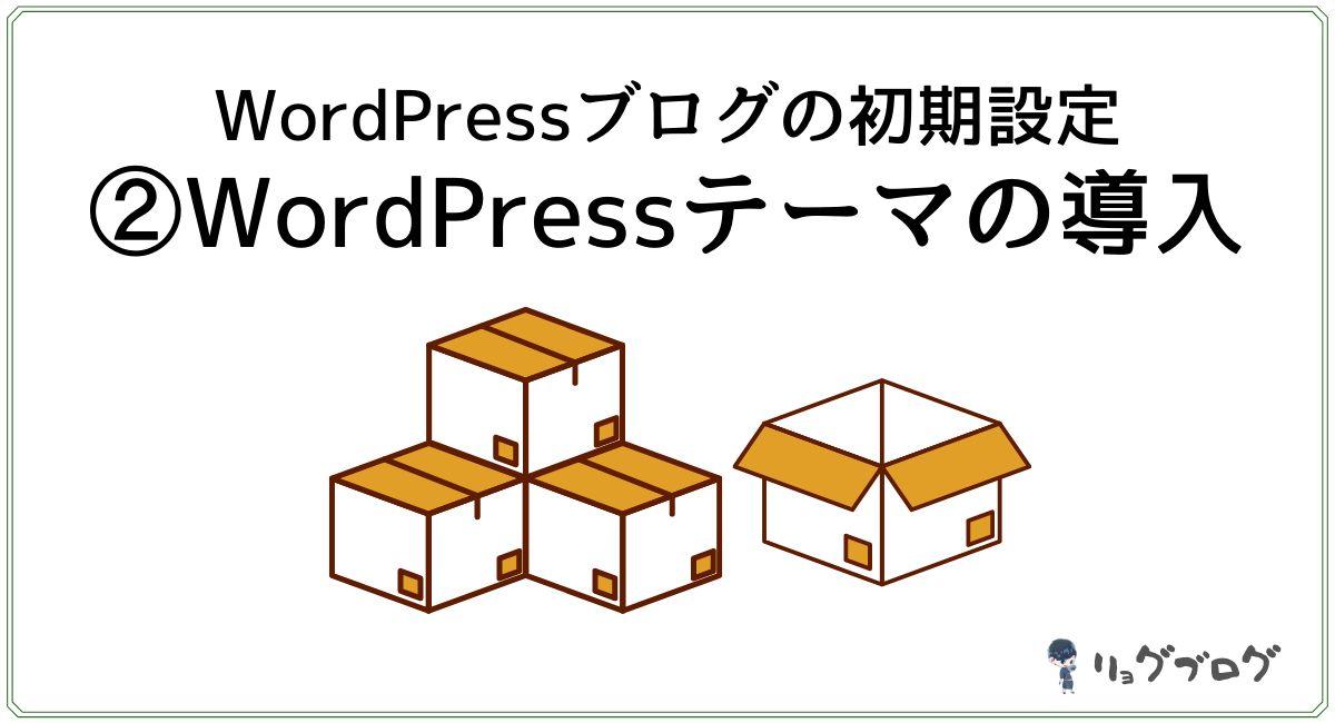 WordPressテーマの購入