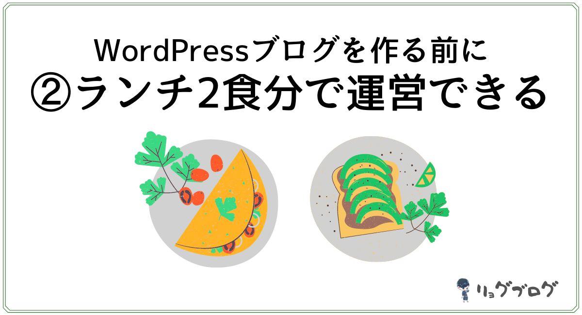 WordPressブログの運営費