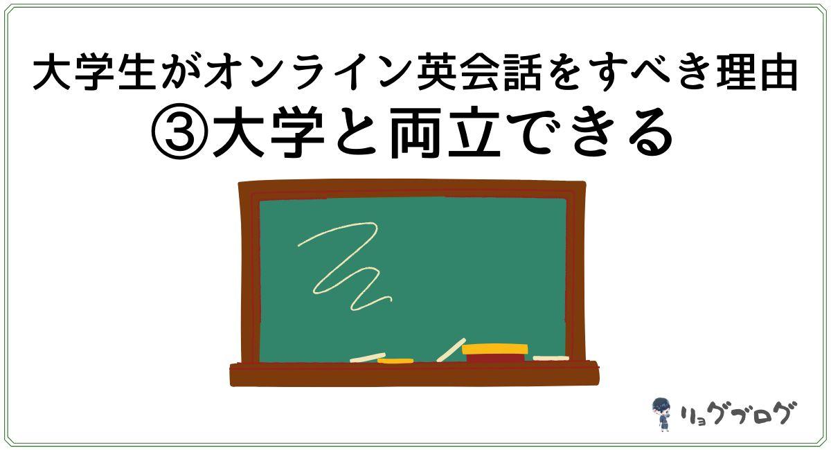 オンライン英会話と大学生活