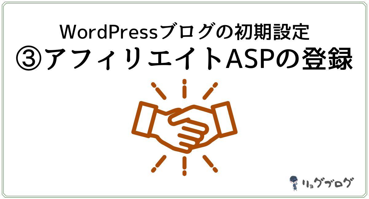 アフィリエイトASPの登録