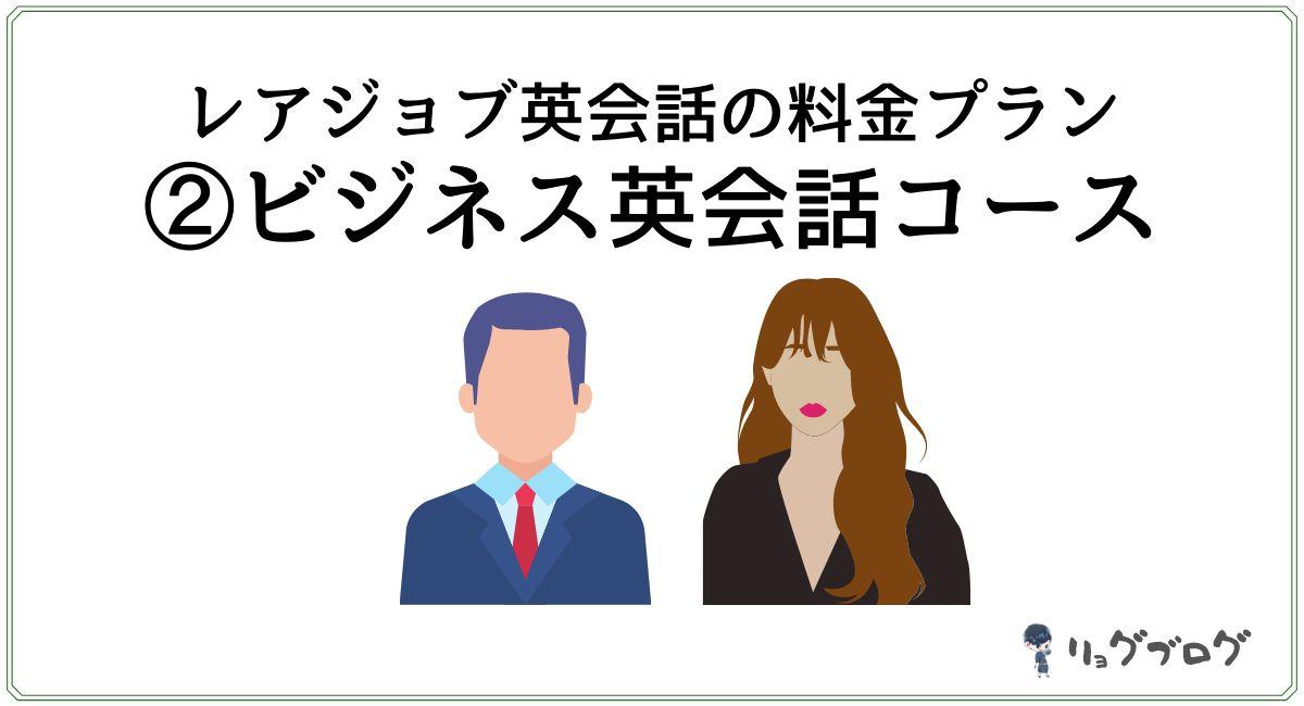 レアジョブ英会話のビジネス英会話コース
