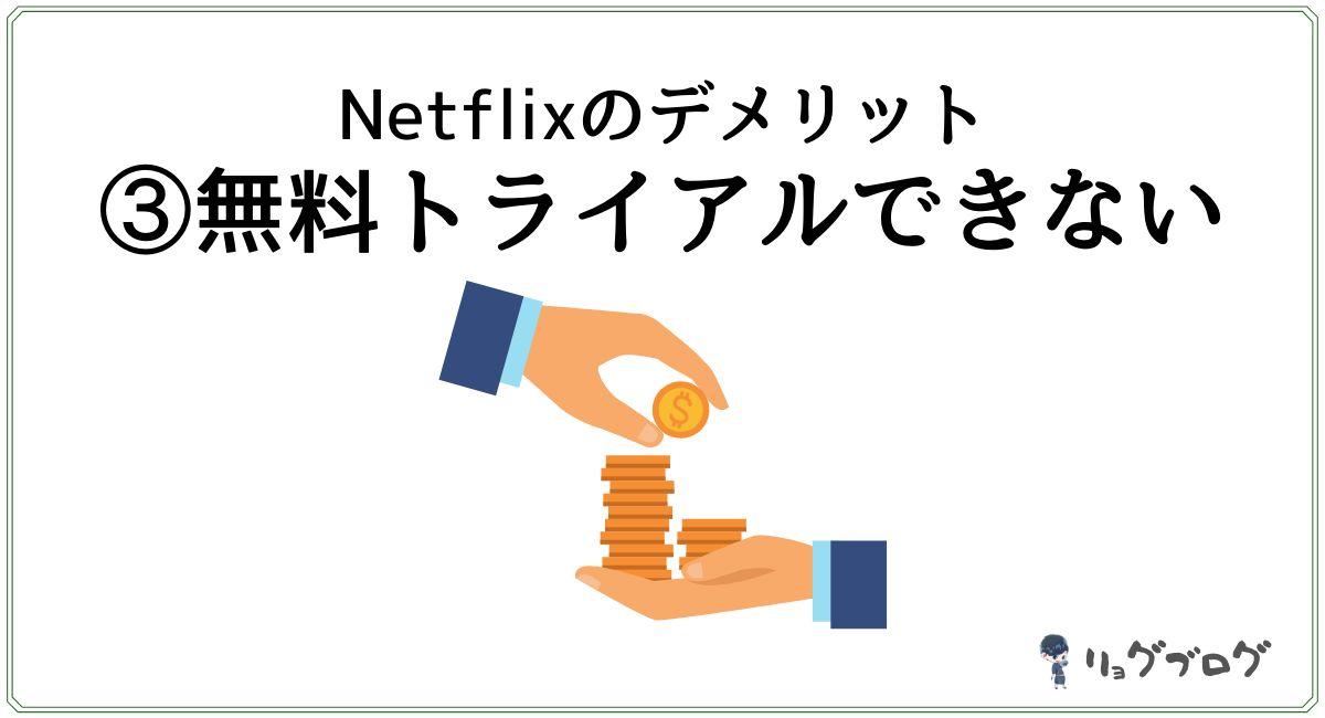 Netflixは無料トライアル不可
