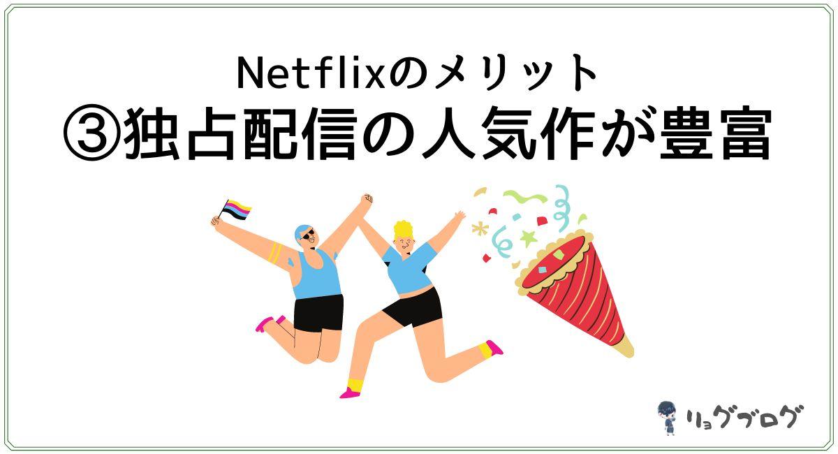 Netflixは独占配信が多い