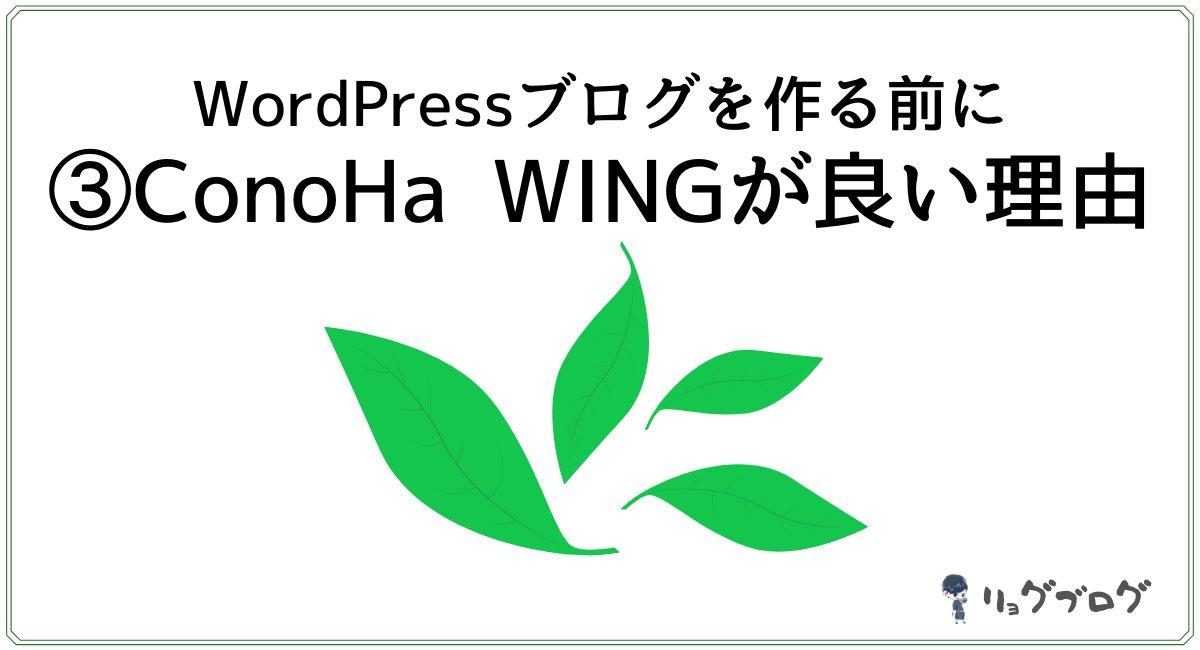 WordPressブログとConoHa Wing