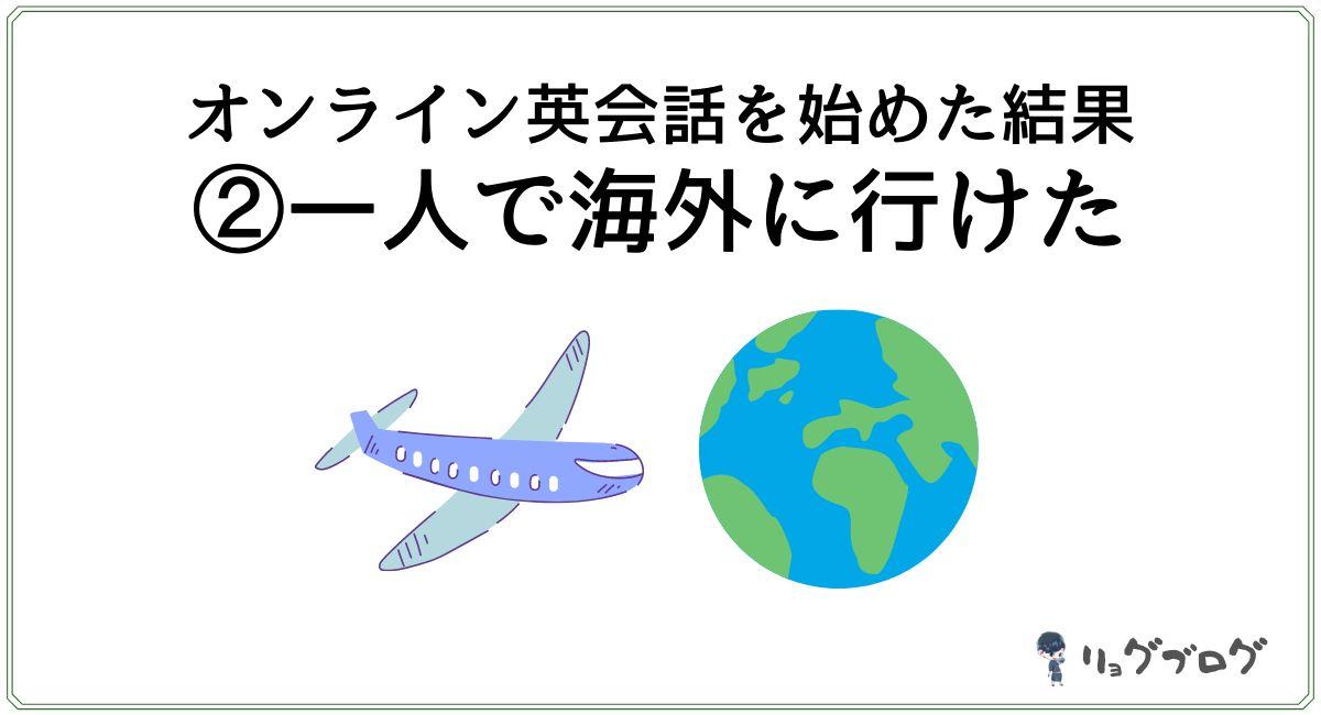 オンライン英会話と海外