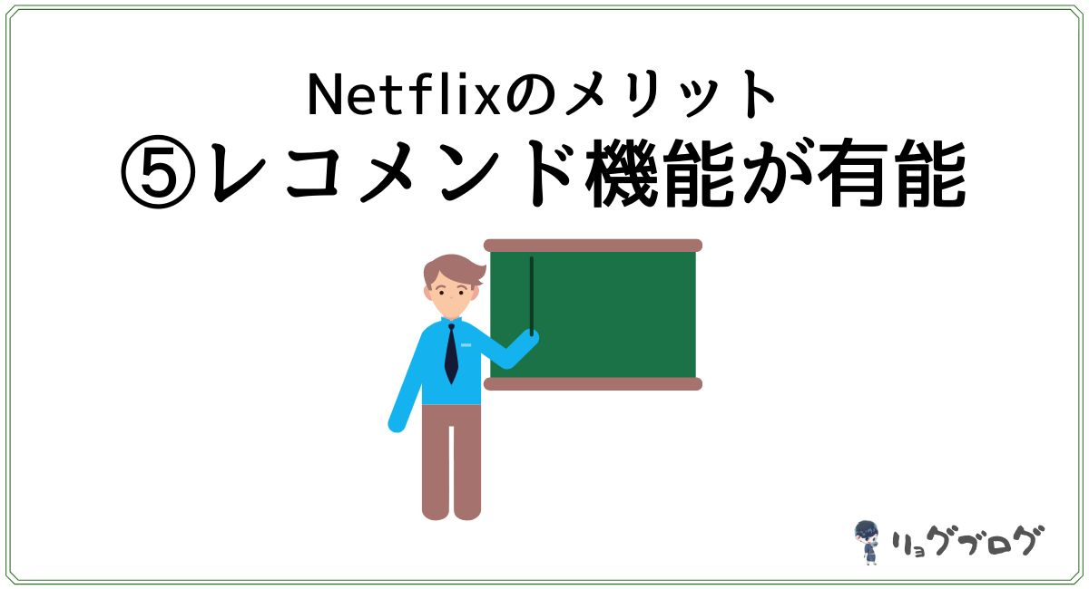 Netflixのレコメンド機能が便利