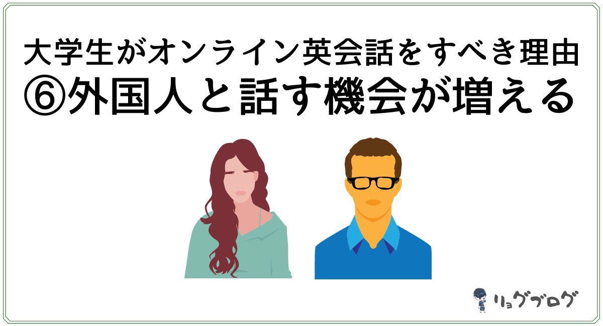 オンライン英会話と外国人