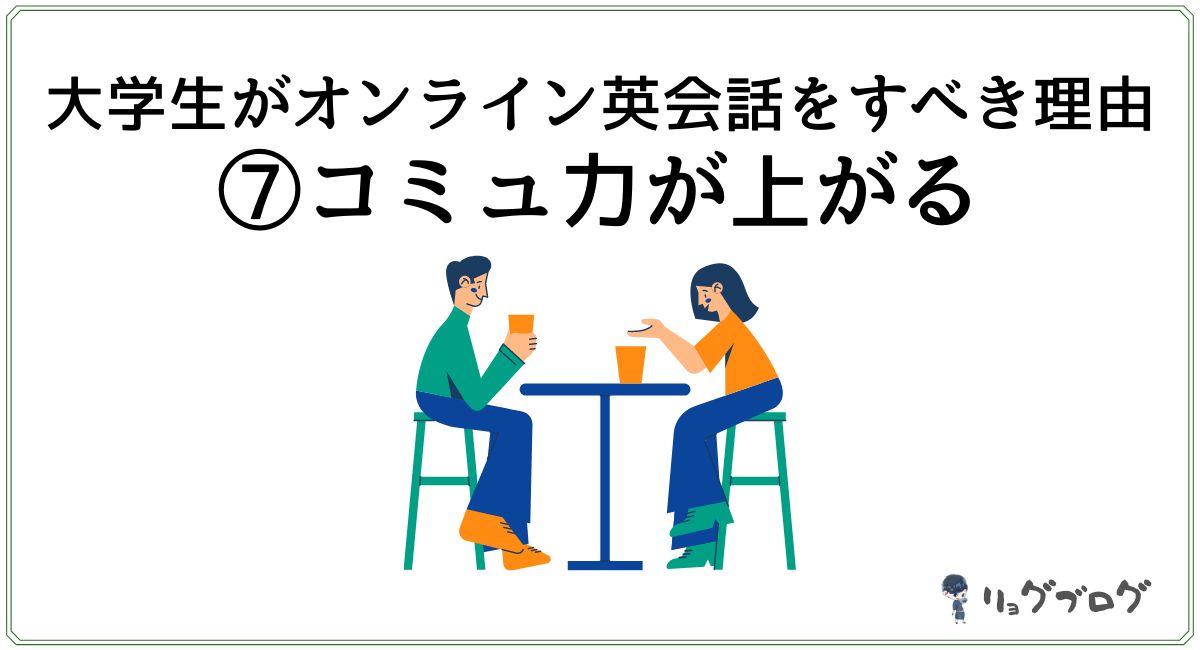 オンライン英会話でコミュ力アップ