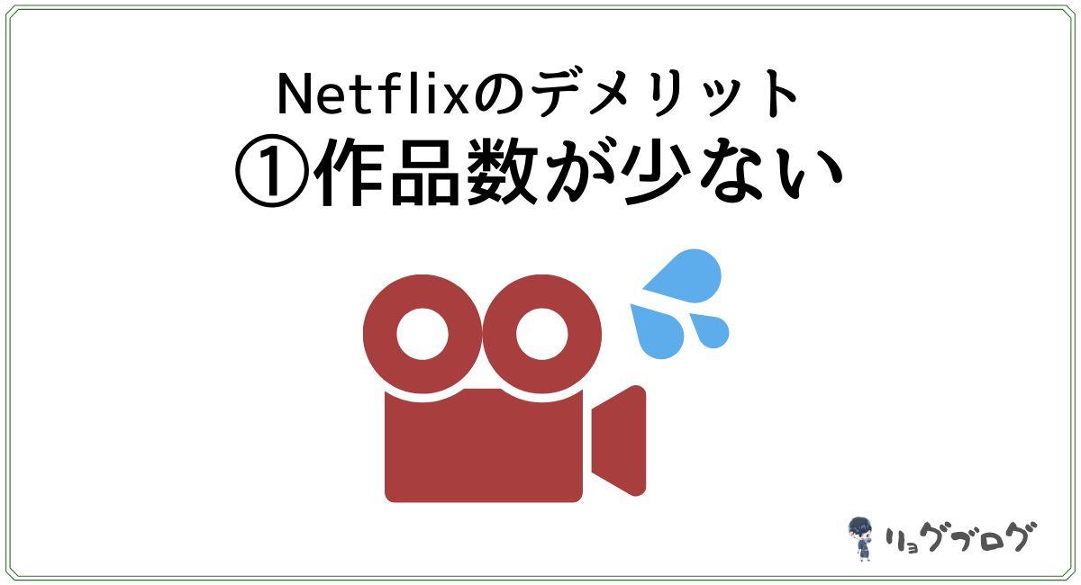 Netflixは作品数が少ない