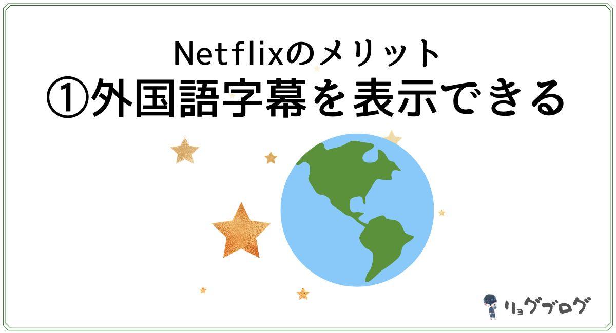 Netflixは外国語の字幕を出せる